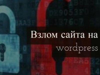 Взлом сайта на wordpress