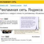 Контекстная реклама яндекс директ — доход от вашего сайта