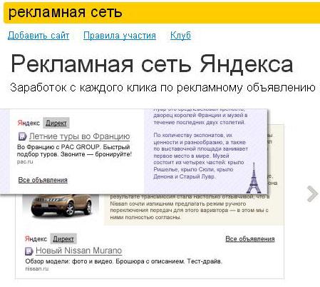 яндекс директ реклама сайта знакомств