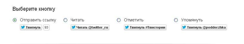 твиттер кнопка