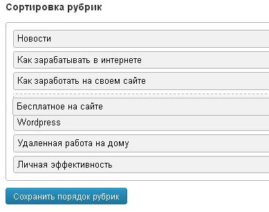 вывод рубрик wordpress