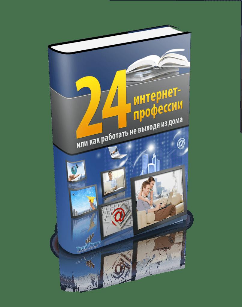 24 интернет профессии