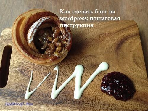 как сделать блог на wordpress