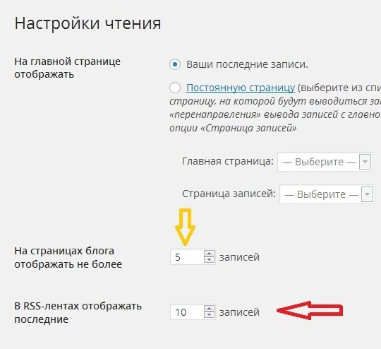 wordpress как настроить