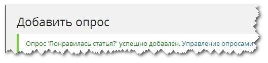 как сделать опрос на сайте