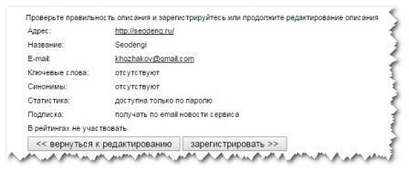 счетчик посещаемости сайта
