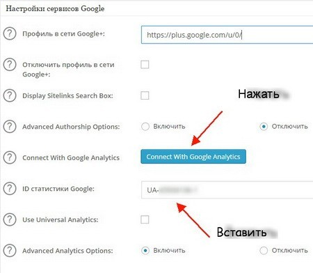 как установить гугл аналитикс на сайт