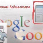 Как добавить сайт в поисковые системы Яндекс и Гугл