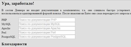 установка сайта на локальный сервер