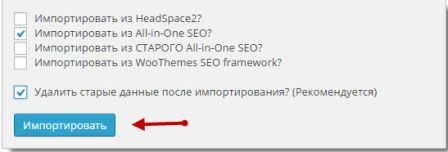 Wordpress seo by yoast настройка
