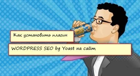 wordpress seo by yoast настройка