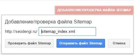 создать карту сайта xml