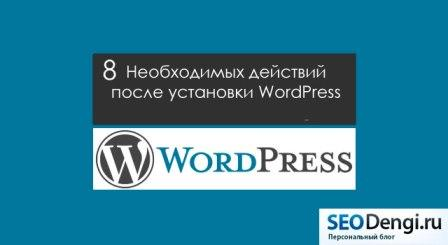 настройка wordpress с нуля
