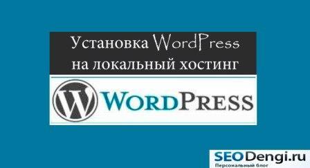 установка wordpress на denwer