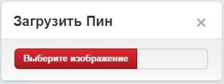 пинтерест на русском