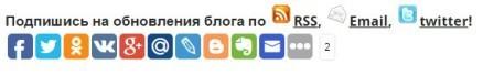 добавить кнопки социальных сетей на сайт