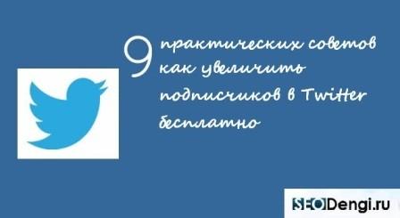 как накрутить подписчиков в твиттере бесплатно