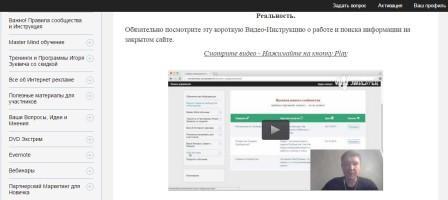 закрытый сайт игоря зуевича