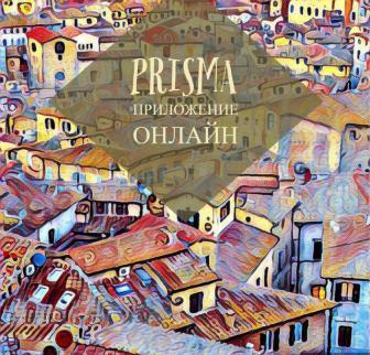 prisma приложение онлайн