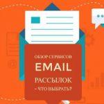 Обзор сервисов email рассылок