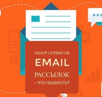 обзор сервиса email рассылок