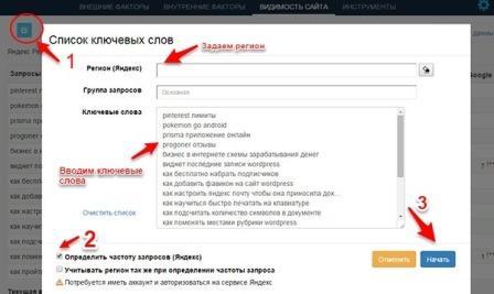 бесплатный сео анализ сайта онлайн