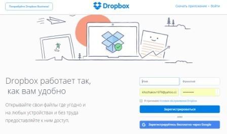 что такое dropbox и для чего он нужен