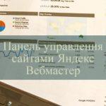 Яндекс Вебмастер: что это такое и с чем его едят