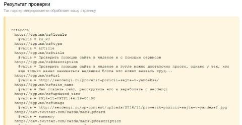вебмастер яндекс проверить сайт