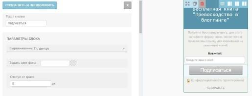 форма подписки на сайт