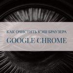 Очищаем ненужные файлы в браузере Google Chrome