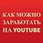 Сколько платят за 1000 просмотров на YouTube
