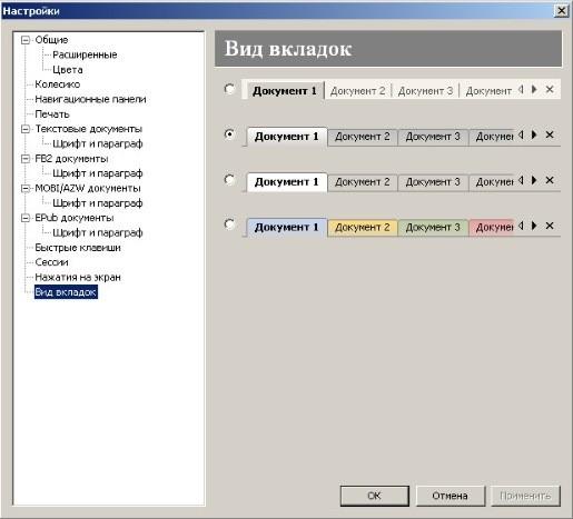 чем открыть djvu файл
