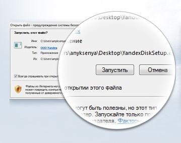 для чего нужен яндекс диск