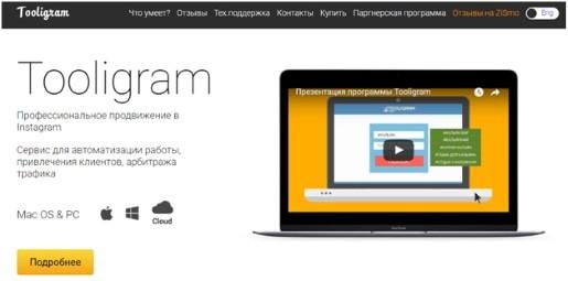 программы для продвижения в инстаграм