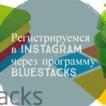 Регистрируемся в Инстаграм через компьютер при помощи BlueStacks