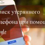 Поиск утерянного телефона через Google