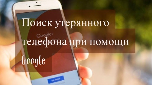 найти телефон через гугл аккаунт