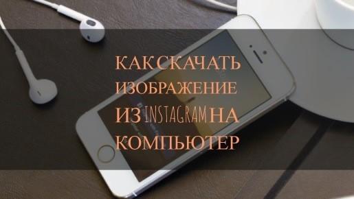 скачать фото с инстаграмма
