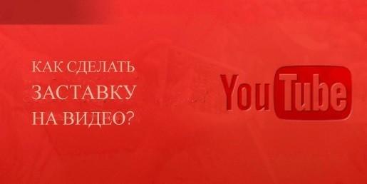 как сделать заставку для видео на youtube