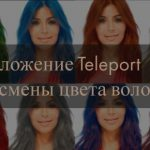 Приложение Teleport для смены цвета волос