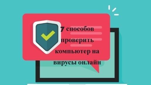 проверить компьютер на вирусы онлайн