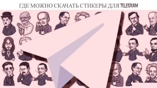 стикеры для телеграмма