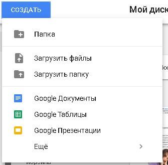 как пользоваться гугл диском