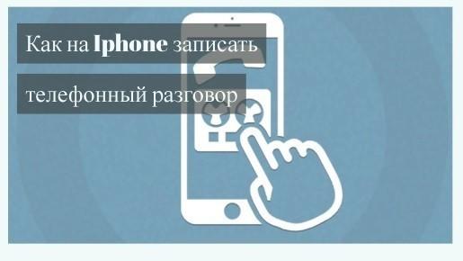 как записать телефонный разговор на айфоне