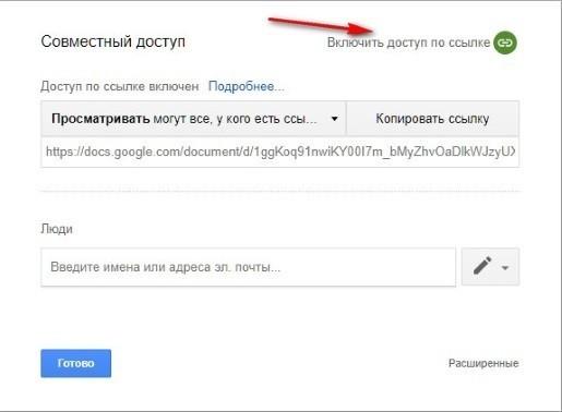 гугл докс онлайн