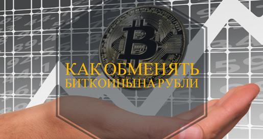 Обмен bitcoin, litecoin - Лучший электронный обменник в