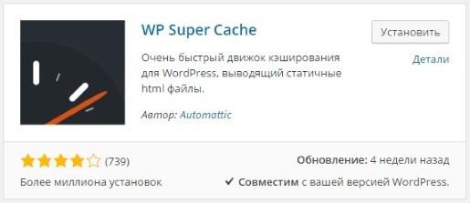 wp super cache настройка