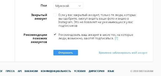 удалить аккаунт в инстаграм