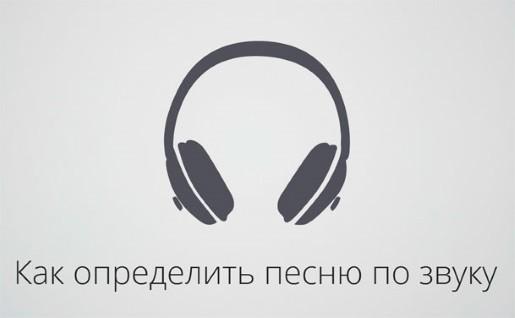 найти песню по звуку онлайн